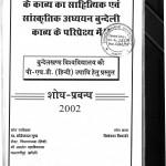 Shree Ramcharan Hayaran Mitr Ke Kavya Ka Sahityik Avam Sanskritik Adhyyan Bundeli Kavya Ke Pariprekshy Mein by छोटेलाल गुप्त - Chotelal Gupt