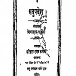 Shree Ramkrishna Pramhans Ke Sadupdesh by शिवसहाय चतुर्वेदी - Shivsahaya Chaturvedi