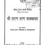 Shree Taran Taran Shravkachaar by बी. सीतलप्रसाद - B. Seetalprasaad