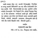 Shree Vardman Chrit by श्री आत्माराम जी - Sri Aatmaram Ji