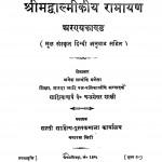 Shreemadwalmikiya Ramayan by चंद्रशेखर शास्त्री - Chandrashekhar Sastri