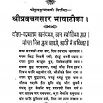 Shreepravachan Bhashatika by आचार्य विनयचन्द्र - AacharyaVinaychandra