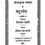 Shreeramkrishan Paramhans Ke Sadupades by शिवसहाय चतुर्वेदी - Shivsahaya Chaturvedi