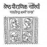 Shreshtha Pauranik Nariyan by यादवेन्द्र शर्मा ' चन्द्र ' - Yadvendra Sharma 'Chandra'