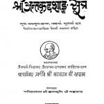 Shri Anatkradhshadang Sutra by आत्माराम जी महाराज - Aatnaram Ji Maharaj