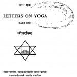 Shri Arvind ke Patra Bhag - 1  by श्री अरविन्द - Shri Aravind