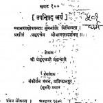 Shri Bhagwat Darshan [ Khand -100 ] by श्री प्रभुदत्त ब्रह्मचारी - Shri Prabhudutt Brahmachari