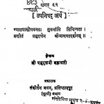 Shri Bhagwat Darshan [ Khand - 92 ] by श्री प्रभुदत्त ब्रह्मचारी - Shri Prabhudutt Brahmachari