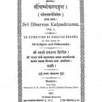 Shri Dharmma-Kalpdrum : Bhag 1 by स्वामी दयानंद सरस्वती - Swami Dyanand Sarswati