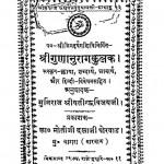 Shri Gunaanurag Kulam by यतीन्द्रविजयजी - Yatindravijayji