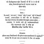 Shri Guru Charit Part Ii by दौलतसिंह लोढ़ा - Daulatsingh Lodha
