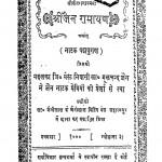 Shri Jain Ramayan by मूलचंद्र जैन - Moolchandra Jain