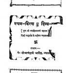 Shri Javahir Kiranavali by जवाहिरलाल जी महाराज - Jawahirlal Ji Maharaj