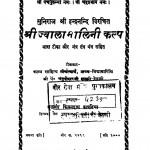 Shri Javala Malini Kalp by चन्द्रशेखर शास्त्री - Chandrashekhar Shastri