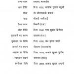 Shri Jawaharlaaljii by चम्पालाल डागा- Champalal Daga