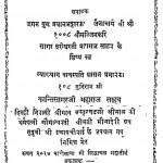 Shri Jin Guru Gunasachitrapushpmala by मुनि कान्ति सागर - Muni Kanti Sagar