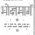 Shri Jineswar Bhagawan Ki Praroopit Moksha Marg by रतनलाल डोशी - Ratanlal Doshi