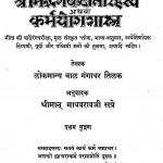 Shri Mad Bhagwatina Rahasya Athva Karm Yog Shastra by बाल गंगाधर तिलक - Bal Gangadhar Tilakमाधवरावजी सप्रे - Madhawrajji Spray