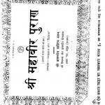 Shri Mahaveer Puran by दिगम्बर जैन - Digambar Jain
