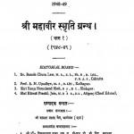 Shri Mahavir Smriti Granth by कामता प्रसाद जैन - Kamta Prasad Jain