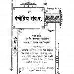 Shri Panchodriy Sanvad by मूलचंद किसनदास कपाडिया -Moolchand Kisandas Kapadiya