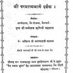 Shri Paramatmamarg Darshak by अमोलक ऋषि - Amolaka R̥shi