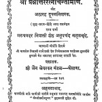 Shri Prashnotarratnchintamani by अनूपचंद मलुकचंद - Anoopchand Malukchand