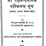 Shri Raiya Daivsik Pratikraman Sutra by हीरालाल दूगड़ - Hiralal Doogad