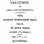 Shri Saddharm Bodh by अमोलक ऋषि - Amolaka R̥shi