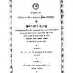 Shri Samayasar Kalash by फूलचंद्र सिध्दान्तशास्त्री - Fulchandra Sidhdant Shastri