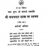 Shri Samayasar Shastr Par Pravachan Volume-iv by श्री कुन्द्कुंदाचार्य - Shri Kundkundachary