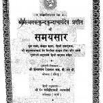Shri Samaysar by पं. परमेष्ठी दास - Pt. Parameshthi Dasहिमतलाल जेठालाल शाह - Himatlal Jethalal Shah