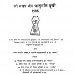 Shri Samgra Jain Chaturmas Suchi by बाबूलाल जैन - Babulal Jain