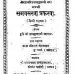 Shri Samvasaran Prakaran by श्री ज्ञानसुन्दरजी - Shree Gyansundarji