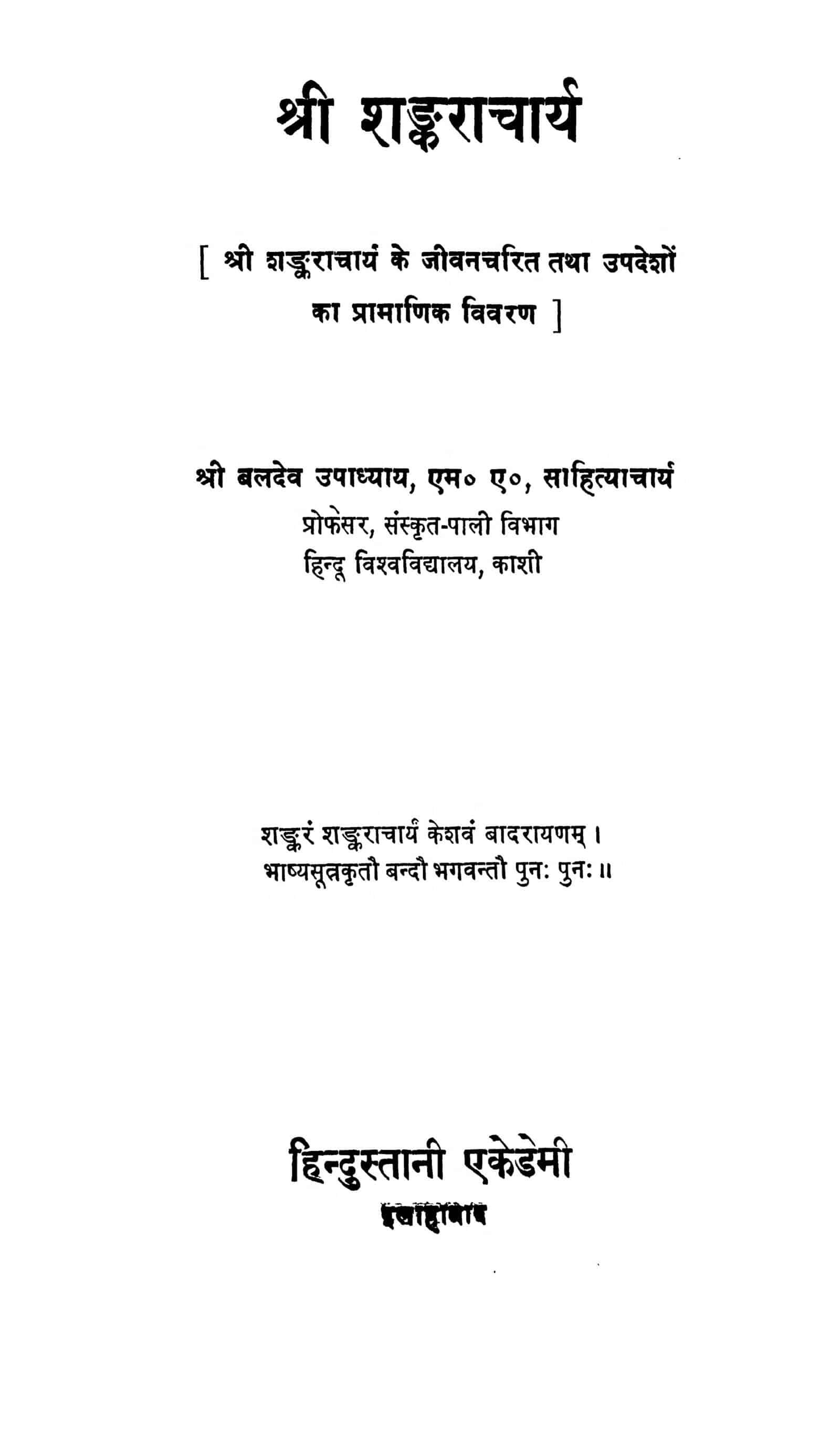 Shri Shankarachary by बलदेव उपाध्याय - Baldev Upadhyay