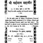 Shri Vardhaman Mahaveer Bhag - 3 by दिगम्बर जैन - Digambar Jain