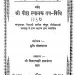 Shri Veesh sthanak tap Vidhi by मुनि मंगलसागर - Muni Mangalsagar