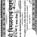 Shri Vimalnath Puran bhasha Tika by गजाधरलालजी - Gajadharlal Jiश्री कृष्णदास जी - Shree Krishndas Jee