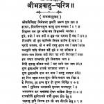 Shribhdrabahu Charitra by महावीर - Mahaveer