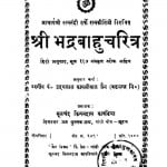 Shrii Bhadrabaahucharitr by उदयलाल काशलीवाल - Udaylal Kashliwal