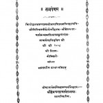 Shrijivanusasnam Ac.1768 by श्री हेमचंद्रआचार्य - Shri Hemchandra Aacharya