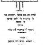 Shrimad Goutam Geeta by अमृतचन्द्र जी - Amritchandra Ji