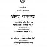 Shrimad Rajchandra by पं. जगदीशचन्द्र शास्त्री - Pt. Jagdish Chandra Shastri