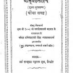 Shrisutrakratagadam : Khand - 4 by