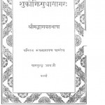 Shukroktishudha Sagar by पं. रूपनारायण पाण्डेय - Pt. Roopnarayan Pandey