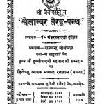 Shwetambar Terah-Panth by शंकरप्रसाद दीक्षित - Shankarprasad Dikshit