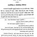 Siddh Charitra by सूर्यशंकर पारीक - Surya Shankar Pareek