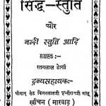 Siddh Stuti Aur Nandi Stuti by रतनलाल डोशी - Ratanlal Doshi