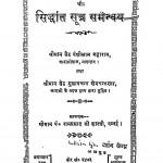 Siddhant Sutra Samnavya by रामप्रसाद शास्त्री - Ramprasad Shastri