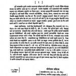 Siddhivinishchayatika by ए० एन० उपाध्ये - A. N. Upadhyeyहीरालाल जैन - Heeralal Jain